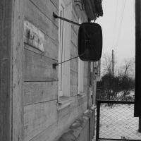 Дом водителя. Зеркало., Средняя Ахтуба