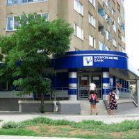 филиал банка Возрождение, Сталинград