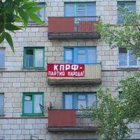 КПРФ, Урюпинск