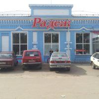 Урюпинский Радеж, Урюпинск
