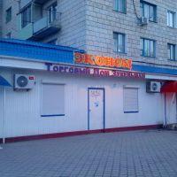 """Магазин """"Эконом"""", Фролово"""