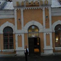 babaevo_railway, Бабаево