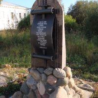 """Памятник """"предкам"""", Белозерск"""