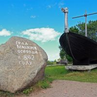 Belozersk city based in the year of 862., Белозерск