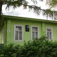 Музей поэта Сергея Орлова, Белозерск