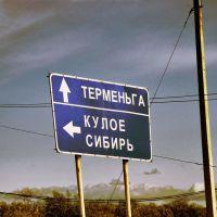 Сибирь рядом, Верховажье