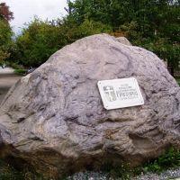 Это - не метеорит ! :), Грязовец