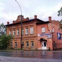 Первый этаж - Комсомол,второй -  райком КПСС... Сейчас - БАНК., Грязовец