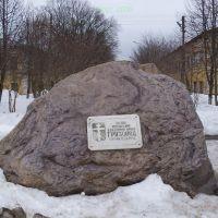 Камень, Грязовец