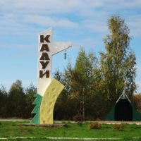 Кадуй/Kaduy, Кадуй