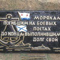 память морякам, Никольск