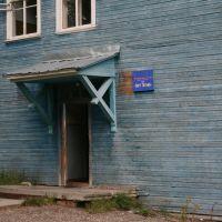 Здание речного порта в Тотьме, Тотьма