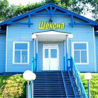 Станция(Исмаилов Альберт), Шексна