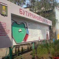 Центр містечка Бутурлинівка, Бутурлиновка
