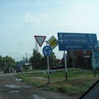Три дороги, Воробьевка