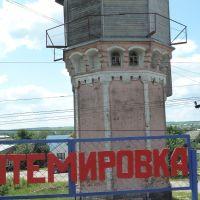 Водонапорная пристанционная башня, Кантемировка