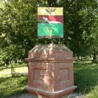 Герб на въезде в центр села, Нижнедевицк