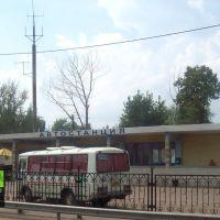 ~ 872/671 км, трасса м4, Павловск - Автостанция (8-2011), Павловск