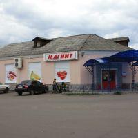 """Магазин """"Магнит"""", Поворино"""