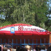юбилей района, Репьевка