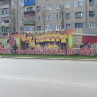 Чемпион России!!! ;-), Россошь