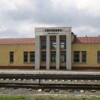 Вокзал, Терновка