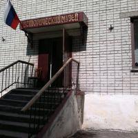 Богородский исторический музей, Богородск