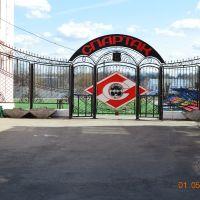 Спартак, Богородск