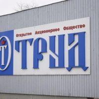 """ОАО """"ТРУД"""", Вача"""