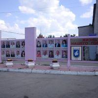 Центральная площадь Ворсмы. Доска почёта., Ворсма