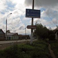 direction signs, Выездное