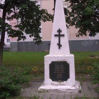 Памятник погибшим при взрыве домны, Выкса