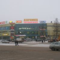 """Торговый центр """"Дзержинец"""", Дзержинск"""