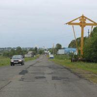 Въезд в Дивеево со стороны Ардатова, Дивеево