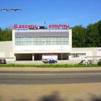 Районный Дом Культуры, Лысково