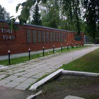 Первомайск, памятник ВОВ, Первомайск