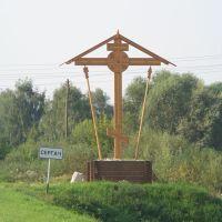 Sergach, Сергач