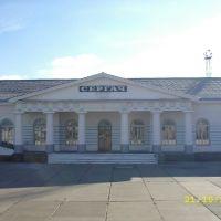 Вокзал, Сергач