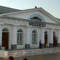 Вокзал на станции Сергач, Нижегородская область, Сергач