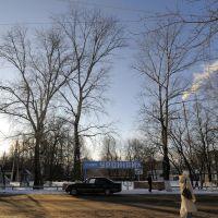 """Стадион """"Урожай"""" в Сеченово, Сеченово"""