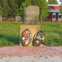 Мемориал памяти погибших в горячих точках (Memorial of Various Wars victims), Сеченово