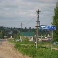 деревня, Сосновское