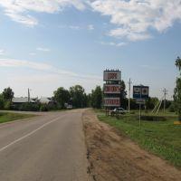 Въезд в село Спасское., Спасское