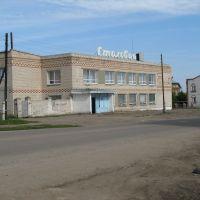 Уразовская столовая, Уразовка