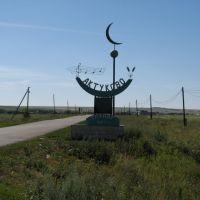 Музыкальная деревня, Уразовка