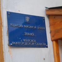 местная газетёнка, Чкаловск