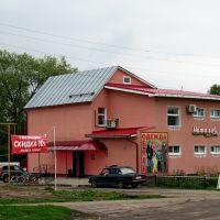 Магазин Натали, Шатки