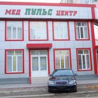 Медцентр ПУЛЬС, Кизилюрт