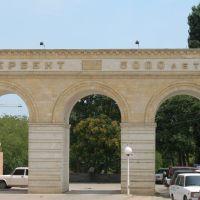 Парк (главный вход), Курах