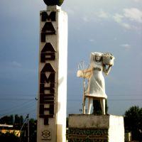 Магарамкент, Магарамкент